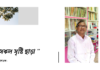 Doinik-Alap-Poem-Kobi-কবি-বিকাশ-চন্দ-Kobita-কবিতা-সকল সৃষ্টি ছাড়া