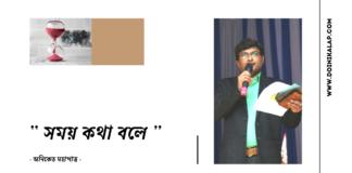 Doinik-Alap-Poem-Kobi-কবি-অনিকেত-মহাপাত্র-Kobita-কবিতা-সময় কথা বলে
