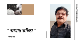 Doinik-Alap-Poem-Kobi-কবি-বিশ্বজিৎ-কর-Kobita-কবিতা-আমার কবিতা